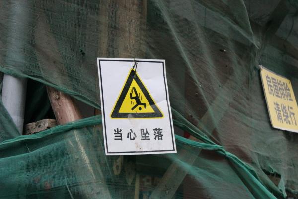 seguridad-china2