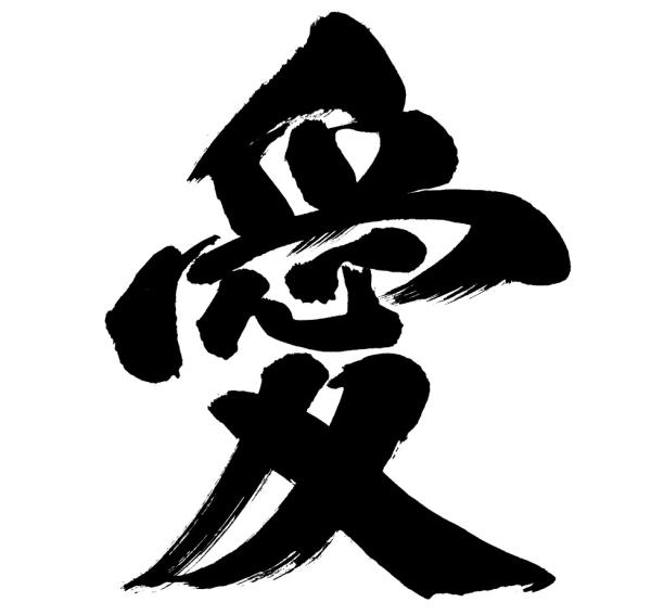 amor-chino-1