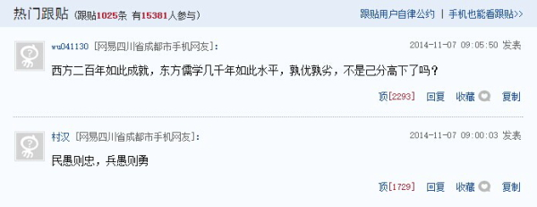 comentario-confucianismo-1