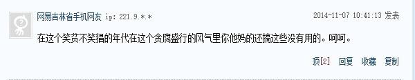 comentarios-confucianismo-2