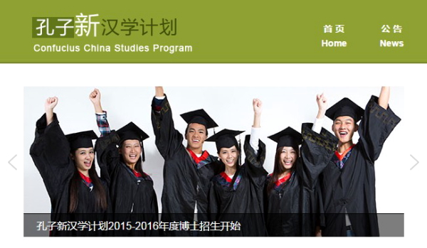 confucius-china-studies-program-1